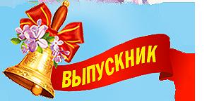 Картинки по запросу выпускнику  2018
